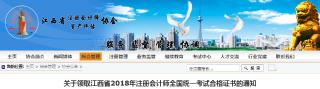江西省2018年注册会计师合格证领取通知