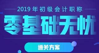 2019初级会计职称考试每日一练免费测试(2.20)