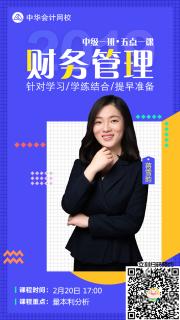免费直播:名师蒋雪韵带你攻克财务管理量本利分析的重难点