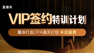 2019注册会计师VIP签约计划班《经济法》3月份课程表