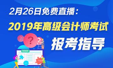 2月26日免费直播:2019年高级会计师考试报考指导