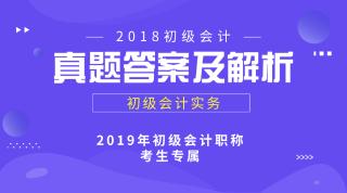 2018年初级会计《初级会计实务》考试真题及答案汇总