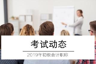 江苏2019年初级会计考试准考证打印时间5月3日-10日
