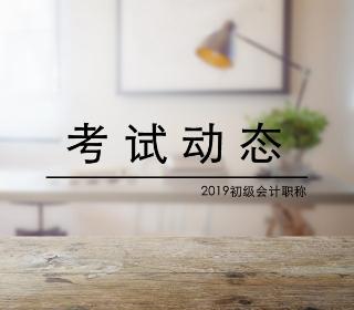 石家庄2019初级会计职称考务日程公布了吗?