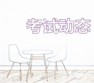 湖南2019年初级会计职称准考证打印考前15天开始