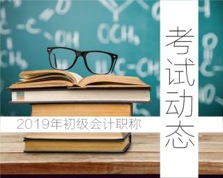 上海2019年初级会计职称准考证打印5月9日结束