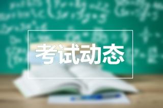 浙江2019初级会计职称准考证打印考试前10天开始