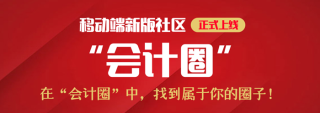 """新版网校移动端社区""""会计圈""""于2月21日晚19点正式上线!"""