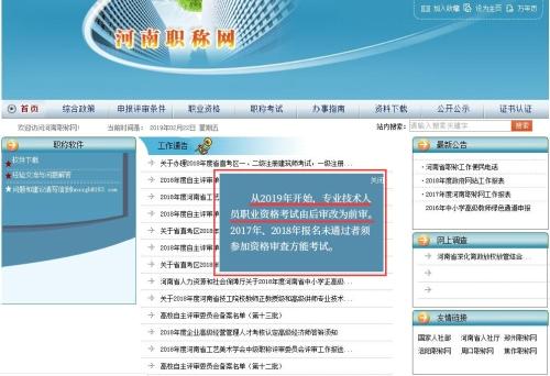 2019年经济师职称_天津经济师职称申请积分落户具体条件