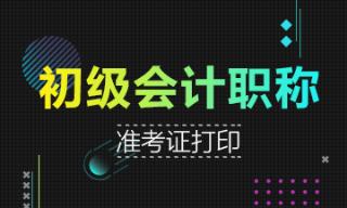 2019年重庆初级会计考试什么时候打印准考证