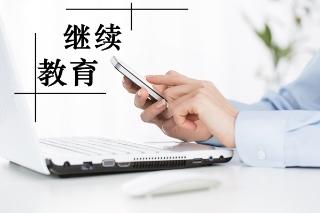 海南省2018年取得会计初级职称需要参加当年的继续教育吗?