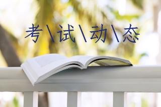 唐山2019初级会计考试时间确定了吗?