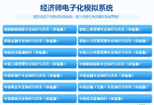 2019年经济师模拟试卷_2019年初级经济师经济基础考试复习试题及答案五