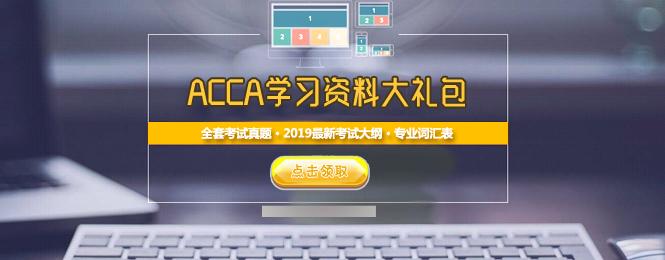 2019年ACCA全新资料免费领