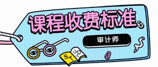 青海2019年审计师辅导班培训费用是多少?