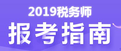 2019税务师报考指南