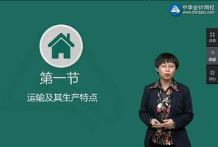 中华会计网校名师于晓丽免费试听