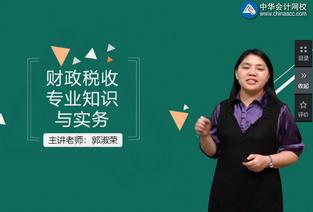 中华会计网校名师郭淑荣免费试听