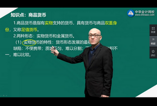 中华会计网校名师孔令臣免费试听