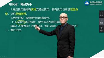 初级经济师名师孔令臣