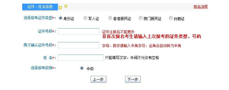 2019中级会计职称考试网上报名流程