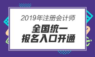 2019年浙江注册会计师报名入口4月30日将关闭