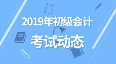 2019安徽初级会计准考证打印时间图片