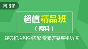 中级两门联报2019-超值精品班