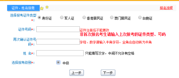2019中级会计师考试网上报名流程(图文详解)
