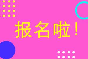 【答疑】2019注会报名问题汇总
