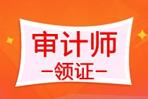 【京津】2018年审计师合格证领取汇总