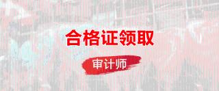 2018年审计师合格证领取汇总(新增德州、新余、徐州、苏州)