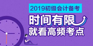 2019初级备考干货:高频考点+精选习题+应试技巧