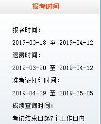 2019年5月份证券从业考试准考证打印时间