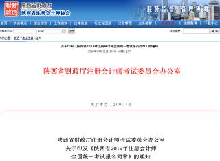 2019年陕西注册会计师考试报名费用是多少?