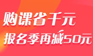 中高级报名狂欢 购课省千元 领券再减50元