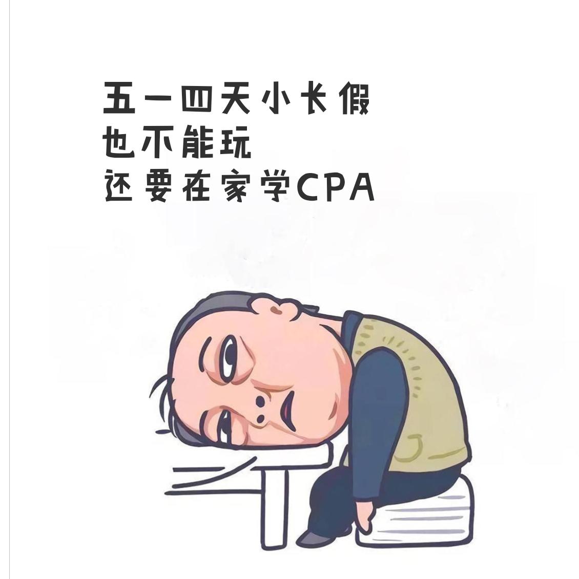 2019cpa图片