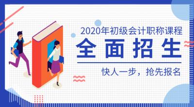 2020初级会计招生方案