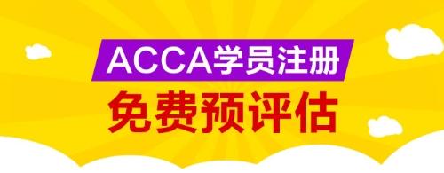 网校为广大ACCA学生提供免考科目预评估服务,您可以点击下图进行评估申请。