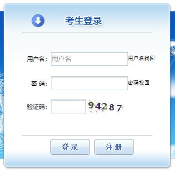 2019年湖南初级经济师考试入口