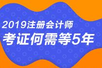 注会面授班三大班型详解攻略!