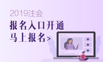 【通知】2019注会报名入口开通(报名季、领券满减限时优惠)