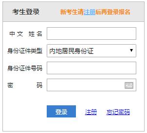上海2019年注会报名入口4月30日关闭