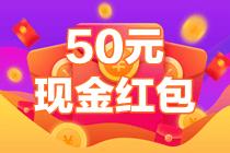 中级会计职称 购课省千元 用券再减50元