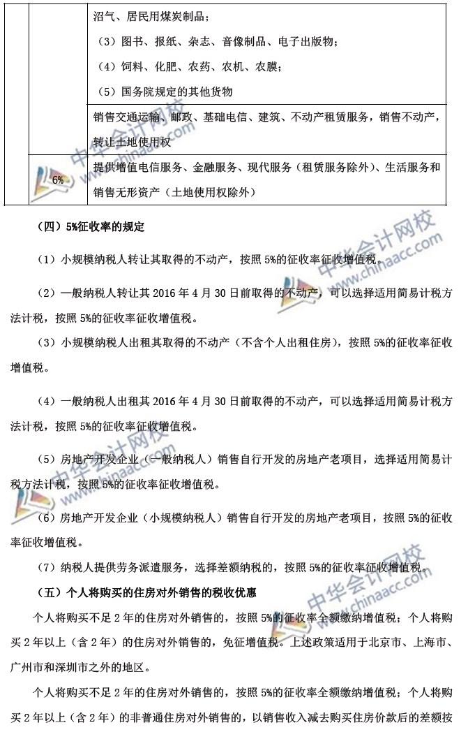 2019中級經濟法變化_2019年中級職稱 經濟法 教材變動解讀