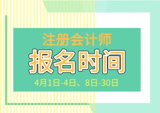 北京2019年注册会计师报名费用60元一科