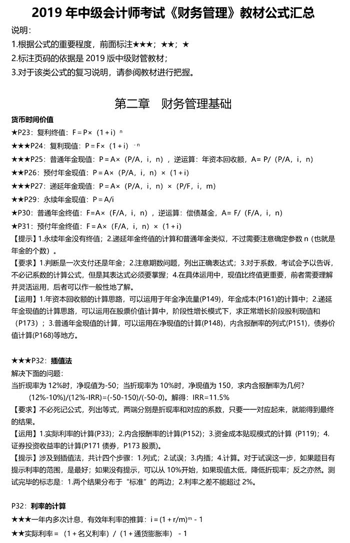 【收藏学】2019年中级会计职称财务管理公式汇总(1)