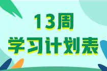【下载】注册会计师全六科13周学习计划表!