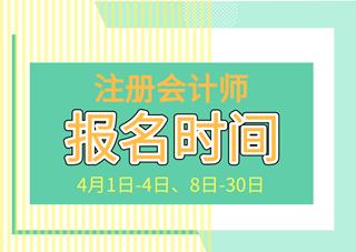 2019年贵州注册会计师报名费是多少呢?