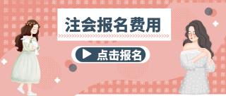 2019年江苏注册会计师考试报名费用是多少?